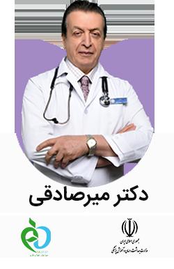 داروخانه دکتر میرصادقی2